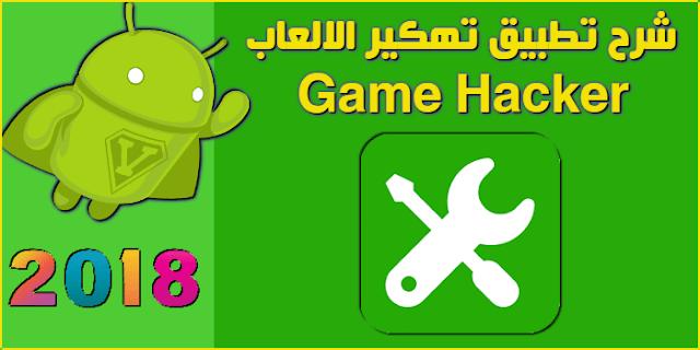 تحميل وشرح تطبيق تهكير الالعاب للاندرويد game hacker بدون روت 2018