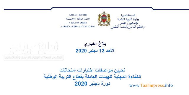 بلاغ إخباري تحيين مواصفات اختبارات امتحانات الكفاءة المهنية للهيئات العاملة بقطاع التربية الوطنية برسم سنة 2020