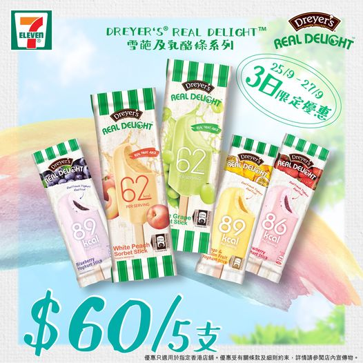 7-Eleven: DREYER'S雪葩條/乳酪條 $60/5支 至9月27日
