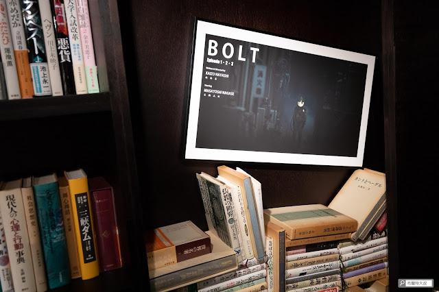 【大叔生活】來台北當代藝術館,還有什麼有趣的? - 林海象導演著名的電影《BOLT》