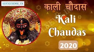Happy Kali Chaudas 2020 Puja Date and Time, 2020 Kali Chaudas Festival Schedule and Calendar - Festivals Date Time