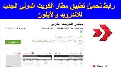 تعرف علي رابط تنزيل تطبيق مطار الكويت الدولي الجديد للأندرويد والأيفون