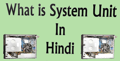 What is system unit in hindi