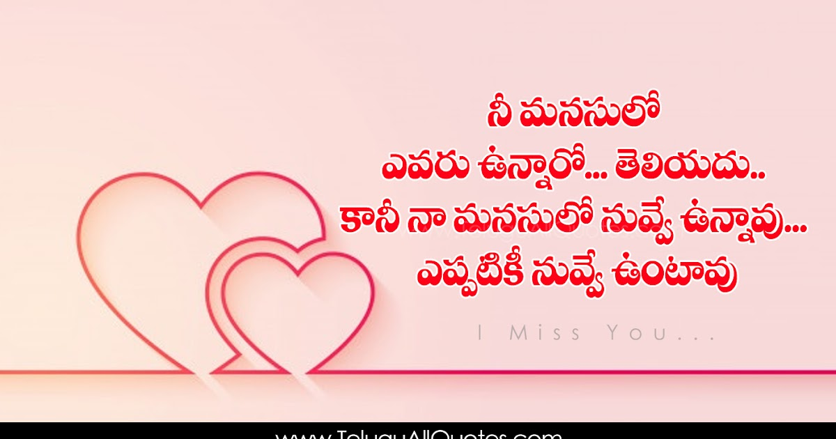 50 Best Love Quotes In Telugu Hd Wallpapers Best Heart Touching Love Feelings And Sayings Telugu Quotes Whatsapp Pictures Free Download Images Www Teluguallquotes Com