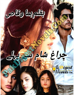 Chiragh Sham Se Pehlay Novel By Huma Waqas