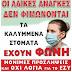 Πρέβεζα:Συντονίζουν  σήμερα Τις Κινητοποιήσεις Τους Οι Εργαζόμενοι Στο Νοσοκομείο