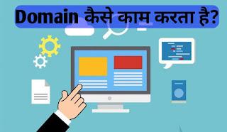 Domain Name क्या है? Domain Meaning In Hindi - Domain की पूरी जानकारी
