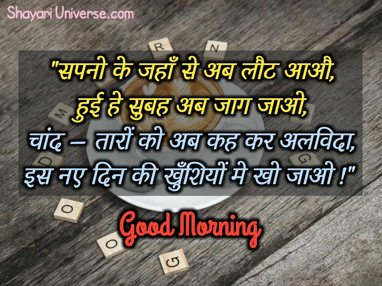 good morning in hindi shayari