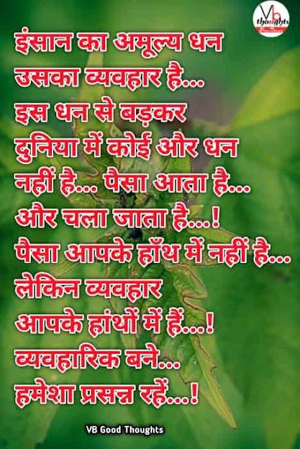 [ Best ] Hindi Suvichar - Good Thoughts In Hindi -  सुविचार - Suvichar With Images - hindi suvichar with images - suvichar photo - insan ka amulya dhan - sunder vichar
