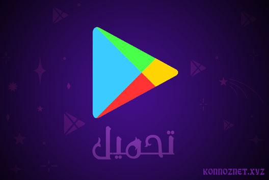 تحميل متجر Google Play
