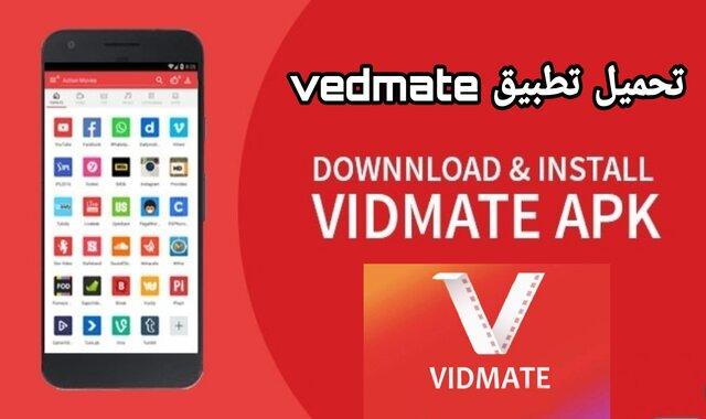 تنزيل vedmate - تحميل تطبيق فيدمات اخر اصدار