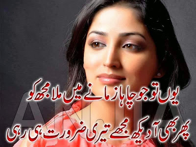 love shayari image wallpaper | heart broken lines | heart broken poetry | Urdu Poetry World