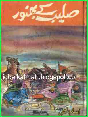 Islamic History Novels In Urdu Pdf