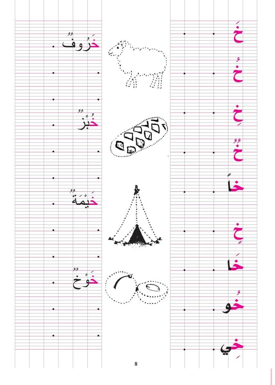 تعليم كتابة حرف الخاء (خ) pdf