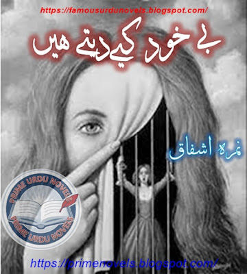 Be khud keay dety hen novel by Nimra Ishfaq Episode 1 pdf
