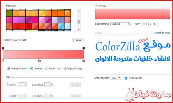 موقع ColorZilla لانشاء خلفيات متدرجة الالوان مجانا