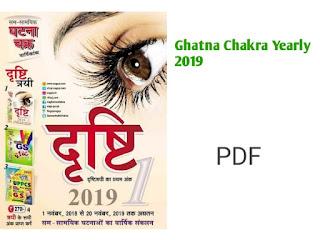 ghatna-chakra-yearly