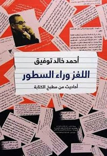 كتاب اللغز وراء السطور