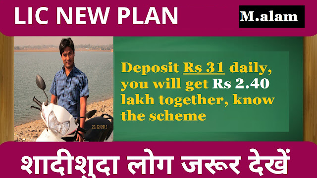 LIC: Deposit Rs.31 daily and get 2.4 lakhs