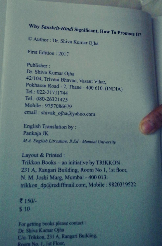 Art Blogazine: E-News Magazine update: WHY SANSKRIT- HINDI