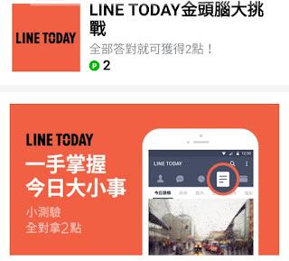 LINE TODAY金頭腦大挑戰 答案/解答