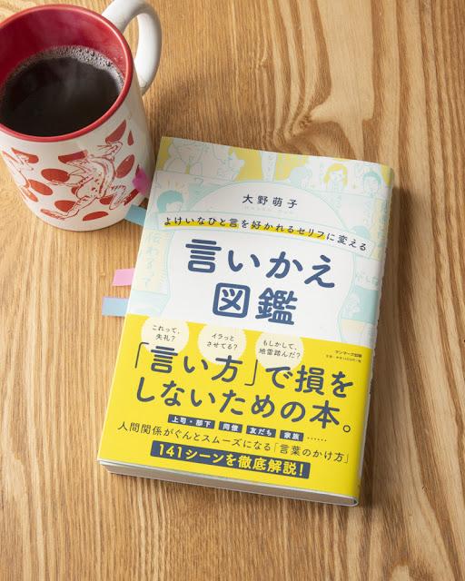 本の横に鳥獣戯画の赤いマグカップ