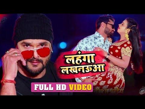 Lehenga Lakhnau, लहंगा लखनऊआ Khesari Lal Yadav & Antra Singh Priyanka Bhojpuri Video Song 2020