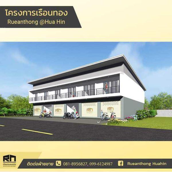 ขายอาคารพาณิชย์ใหม่ ซอยหัวหิน102 ตำบล หนองแก อำเภอหัวหิน ประจวบ