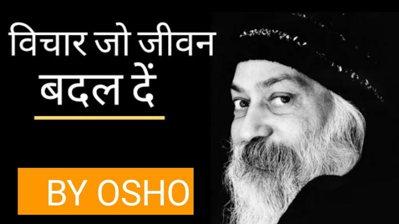 ओशो (Osho) के चुनिन्दा 100 अनमोल विचारों का संग्रह ओशो (Osho 100 Quotes Collection in Hindi