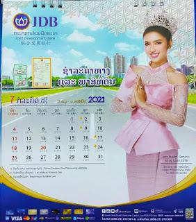 JDB Calendar 2021 July