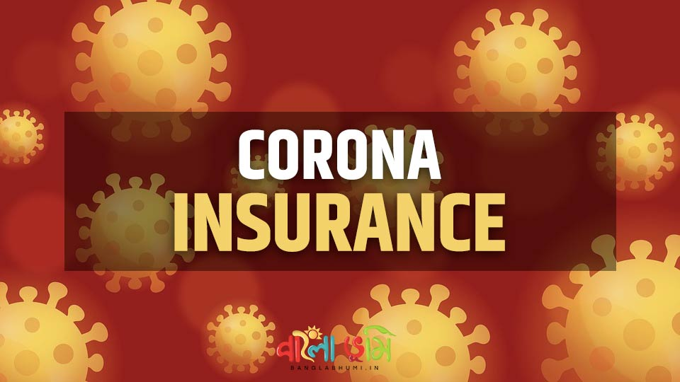 Coronavirus Insurance: Know Everything About Coronavairus Insurance in Bengali