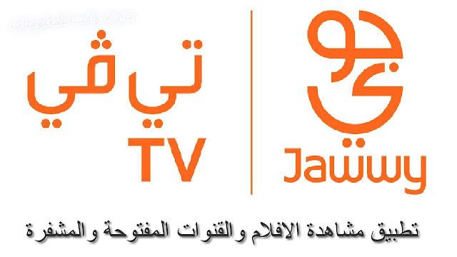 جوي تي في 2020 تطبيق مشاهدة القنوات بث مباشر جوي Tv