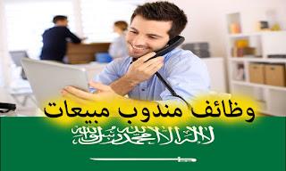 وظائف شاغرة في السعودية بتاريخ اليوم وظائف مندوب مبيعات الرياض