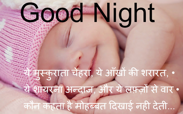 good-night-shayari-for-friends
