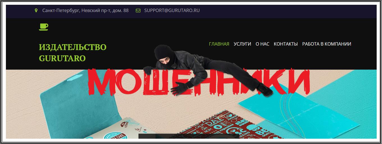 Издательство GURUTARO gurutaro.ru – отзывы, лохотрон!