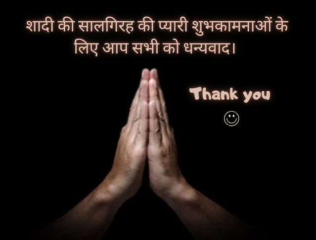 Thanks message for anniversary wishes in hindi