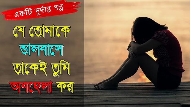 Short motivational story   সব থেকে বেশি ভালোবাসা নিজের আত্মার সঙ্গে, চেতনার সঙ্গে করা উচিত   bangla inspirational story