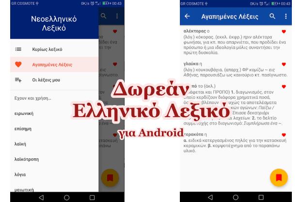 Δωρεάν ελληνικό λεξικό για κινητά τηλέφωνΑ