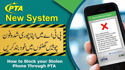 How to Block your Stolen Phone Through PTA