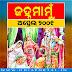 Janhamamu (ଜହ୍ନମାମୁଁ) - 2001 (April) Issue Odia eMagazine - Download e-Book (HQ PDF)