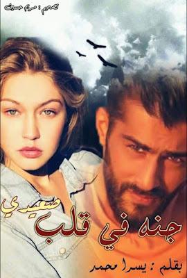 رواية جنة في قلب صعيدي كاملة  - يسرا محمد