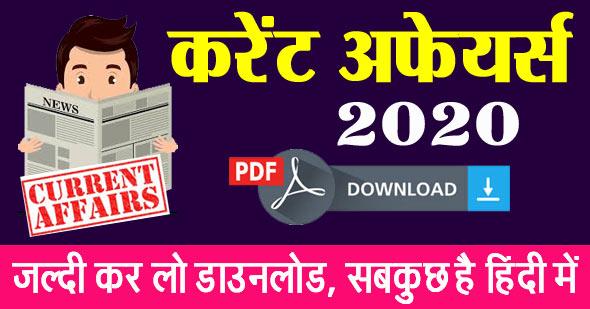 current affairs magazine in hindi