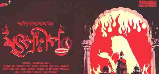 Mritprodeep by Saradindu Bandyopadhyay - Sunday Suspense MP3 Download