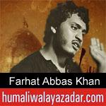 https://humaliwalaazadar.blogspot.com/2019/08/farhat-abbas-khan-nohay-2020.html