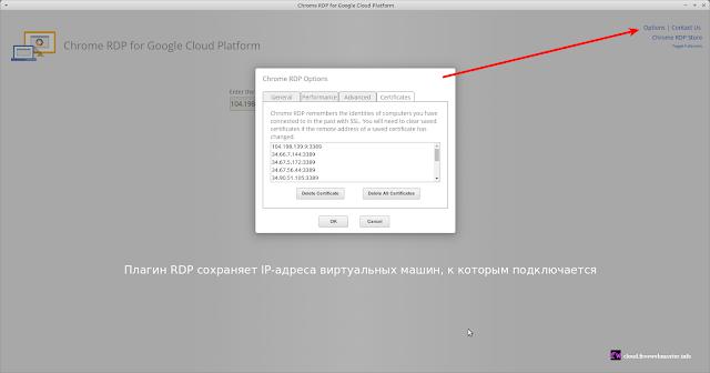 Плагин RDP сохраняет IP-адреса виртуальных машин, к которым подключается