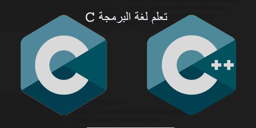 تعرف على لغة البرمجة C و كيف يمكن البدء بتعلمها