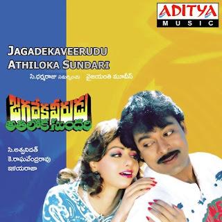 Jagadeka-Veerudu-Athiloka-Sundari -Sarigama
