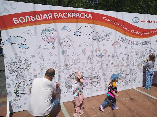 Марафон в Томске 2019 Ярче