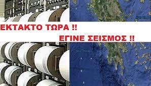 Σεισμός 4 Ρίχτερ με επίκεντρο την Θήβα - Αισθητός και στην Αθήνα