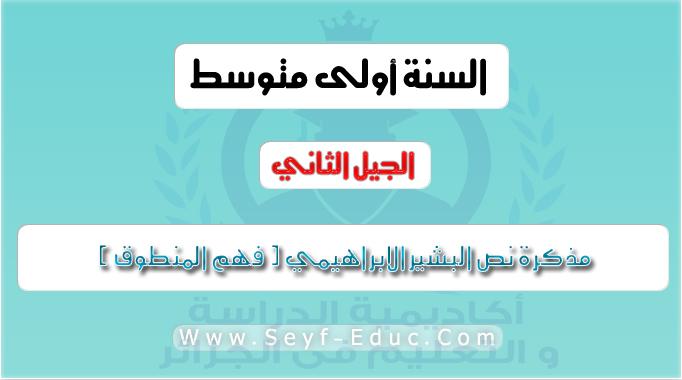 مذكرة نص البشير الابراهيمي ( فهم المنطوق ) في اللغة العربية للسنة الاولى متوسط الجيل الثاني